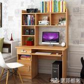 電腦桌 蔓斯菲爾電腦桌台式學生臥室家用經濟型簡約書桌書架組合辦公桌子JD 伊蘿鞋包精品店