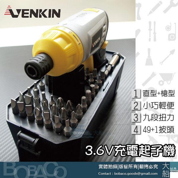 VENKIN【充電電動起子機3.6V】電動起子 螺絲 工具機 電鑽 衝擊鑽