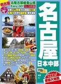(二手書)北陸古韻峻美山城Easy GO!:名古屋日本中部