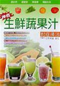 (二手書)神奇生鮮蔬果汁對症療法
