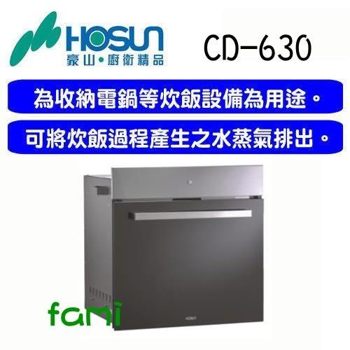 【fami】豪山 炊飯器收納櫃 CD-630 炊飯器收納櫃 可以有效將炊飯過程中產生之水蒸氣排出
