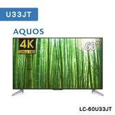 《麥士音響》SHARP 4K - LC-60U33JT - 60 液晶連網電視