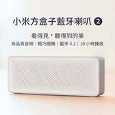 小米方盒子藍牙音箱2  無線 藍芽音響 喇叭 內建麥克風 10小時續航 體積小 金屬質感 藍牙4.2