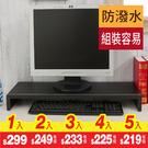 螢幕架【澄境】加寬版65公分手工縫紉皮革桌上架 電腦架 架子 鍵盤架 書架 桌上收納架 ST005