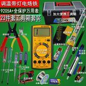 萬用錶可調溫電烙鐵套裝家用電子維修焊接工具箱工具包23件套ATF「伊衫風尚」