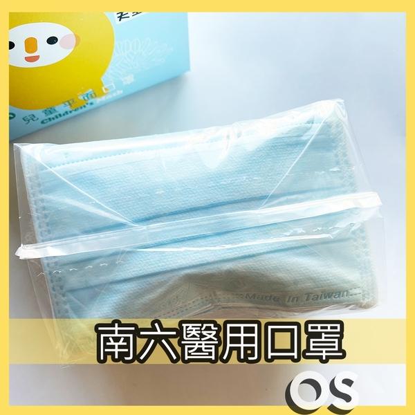 南六醫用口罩 (未滅菌) 兒童 平面 50入/盒 (雙鋼印) MIT台灣製造 | OS小舖