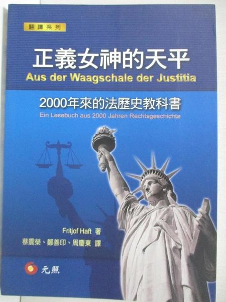 【書寶二手書T1/法律_ARW】正義女神的天平 : 2000年來的法歷史教科書_Fritjof Haft著; 蔡震榮,鄭善