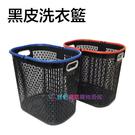 【我們網路購物商城】黑皮洗衣籃 置物籃 收納 洗衣籃 衣物