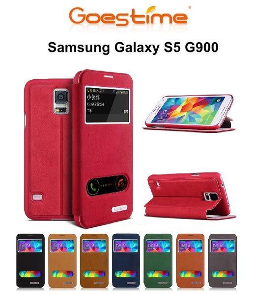 ☆愛思摩比☆GOES TIME 果時代 Samsung Galaxy S5 G900 鯨絲紋系列可立皮套 開窗側翻皮套