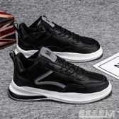 男鞋黑色板鞋軟底運動板鞋韓版潮流百搭小白鞋皮面防水學生鞋 遇见生活