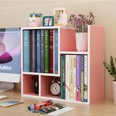 現代小書櫃桌上簡易置物架創意學生桌面書櫃辦公收納架經濟型WY【聖誕節禮物】