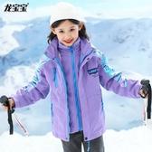 兒童外套 兒童沖鋒衣三合一可拆卸女童加絨加厚外套中大童秋冬裝潮 全館免運