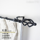 訂製 30~100cm 金屬窗簾桿組 管徑16mm 火炬 單桿 歐式經典款 台灣製  室內裝潢 客製化窗簾軌道