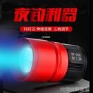 夜釣燈釣魚燈藍光夜釣燈t6燈珠5V大功率台釣超亮魚燈外接USB強光燈頭 快速出貨