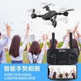 遙控飛機無人機航拍器高清小學生小型專業兒童玩具迷你四軸飛行器【全館免運八折下殺】