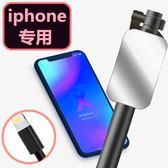 蘋果專用自拍棒5S iPhoneX 6 7 6S 7plus 8 SE手機拍照神器自牌竿