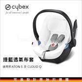 ✿蟲寶寶✿【德國Cybex】嬰兒汽座 / 新生兒提籃 專用配件 透氣布套 (適用Cybex全系列提籃)