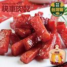 【快車肉乾】A11 招牌特厚蜜汁豬肉乾...