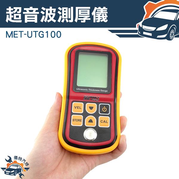 『儀特汽修』手持式測厚儀 船體 自動校對 鋼構 儲存數值 自動關機 1.2~225.0mm  MET-UTG100