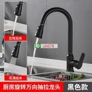 銅304不銹鋼抽拉廚房水龍頭冷熱洗菜盆龍頭帶一鍵止水混水龍頭
