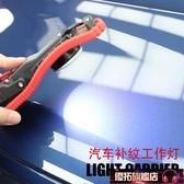 維修燈 汽車維修工作燈汽修led維修燈美容捕紋照明工作燈磁鐵充電式超亮 優拓