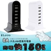 iLeco 六孔USB 8A 壁插充電器(180公分線長)
