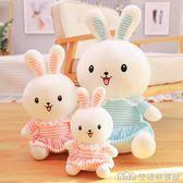 可愛小白兔毛絨玩具兒童小號玩偶超萌布娃娃兔子公仔睡覺抱枕女孩 生活樂事館