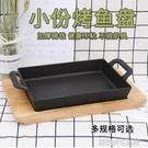 小份烤魚盤單人商用鑄鐵長方形烤魚爐無骨烤魚飯鐵板燒盤電磁爐用