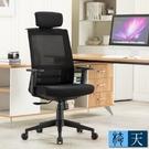 [客尊屋-椅天]Passion高背半網人體工學電腦椅-三色可選-黑色