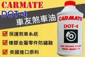 CARMATE 車友煞車油 DOT-4 4號煞車油 350ml 美國原料 保護煞車系統 防鏽融 行車安全