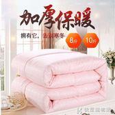 棉被8斤10斤冬季被子冬被全棉加厚保暖冬被單人學生宿舍絲芯 igo快意購物網