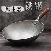 章丘鐵鍋純手工鍛打老式家用炒菜鍋不粘鍋圓底鐵鍋燃氣灶適用32cm