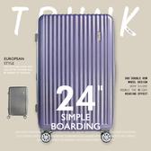 【dayneeds】24吋 歐風時尚簡約登機箱香檳紫