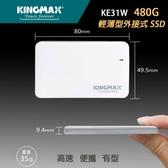 [富廉網]【Kingmax】勝創 480GB USB3.1 外接式SSD 輕薄型行動硬碟
