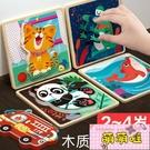 幼兒童益智力木質拼圖積木早教1動腦2到3歲4小孩男孩女孩寶寶玩具【萌萌噠】