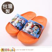 男童鞋 台灣製衝鋒戰士正版美型拖鞋 魔法Baby