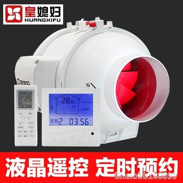 通風扇 110管道排氣扇4寸智慧遙控排風扇液晶定延時換氣扇靜音抽風機強力 星河光年DF