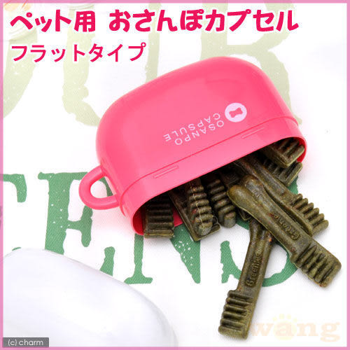 *WANG*【02200580】日本Richell-寬板塑膠點心袋-腰間訓練袋 / 寵物訓練腰 狗狗零食袋