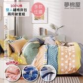 純棉全鋪棉四件式兩用被床包組(雙人)-多款任選-夢棉屋