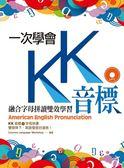 (二手書)一次學會KK音標:融合字母拼讀雙效學習(20 K+ 1 MP3)