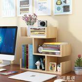 簡易桌上小書架兒童桌面置物架學生家用書櫃簡約辦公收納櫃省空間CY『小淇嚴選』