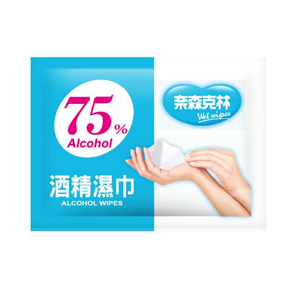 奈森克林75%酒精濕巾單片包24片袋(單片包)