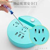 插線板插排家用多功能充電源插座帶USB智慧接線板拖線板 娜娜小屋