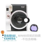 Bai Fujifilm Instax Mini90 Mini 90 自拍鏡 + 濾鏡 可放單眼相機包 拍立得專用 近拍鏡 立可拍 25 50S