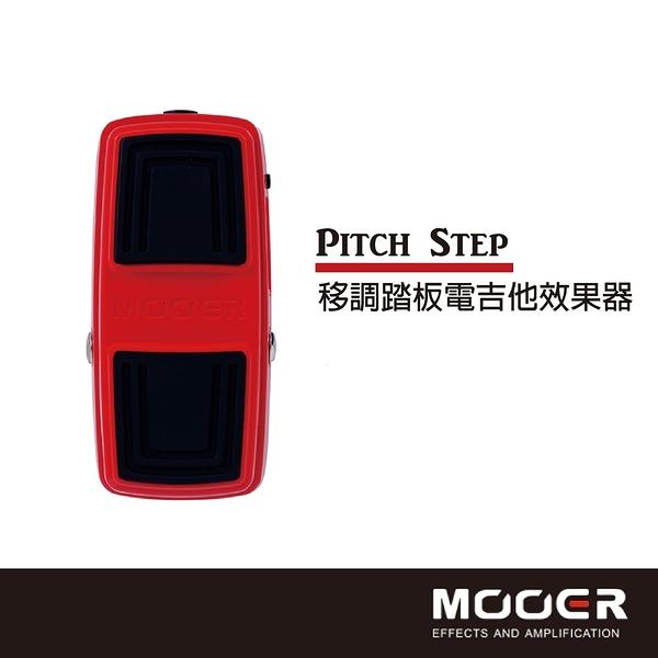 【非凡樂器】MOOER Pitch Step移調踏板電吉他效果器/贈導線/公司貨