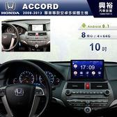 【專車專款】08~13年HONDA ACCORD專用10吋螢幕安卓主機*聲控+藍芽+導航+安卓*8核心