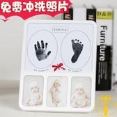 寶寶手足印泥新生兒手腳印嬰兒滿月彌月禮物紀念相框擺臺【雲木雜貨】