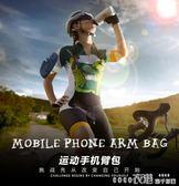 手機臂包運動手機臂套跑步手機臂包男女款胳膊手腕通用手臂包臂袋健身裝備- 時尚新品