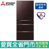 三菱525L六門變頻冰箱MR-WX53Y-BR~A含配送到府+標準安裝【愛買】