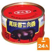 萬味香 特製肉醬 140g (24入)/箱【康鄰超市】
